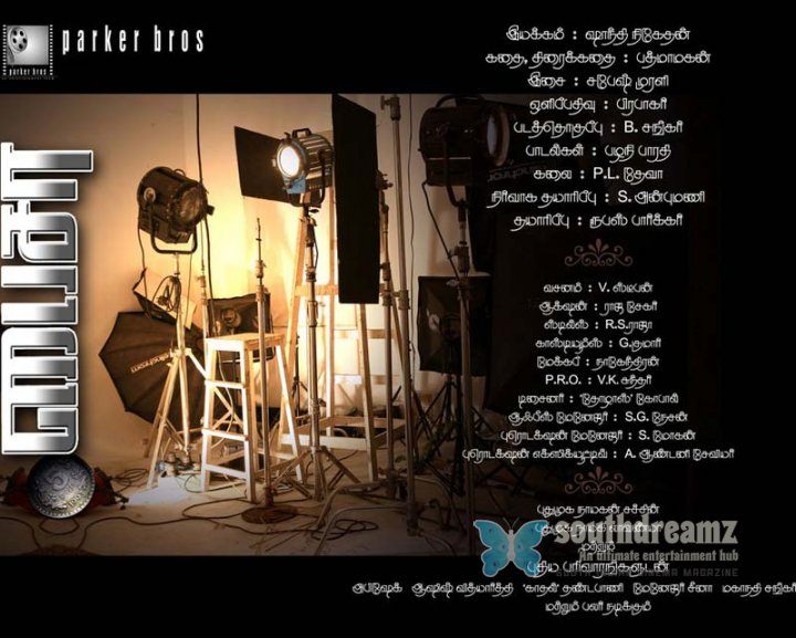 Paisa tamil movie atills 2