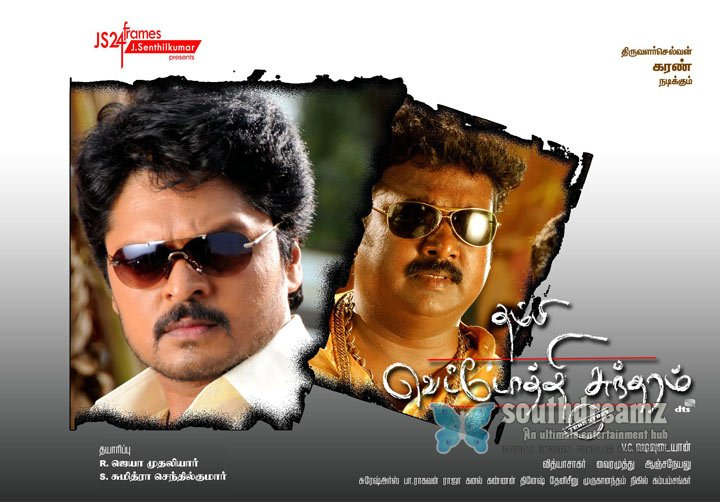 Thambi vettothi sundaram movie posters 13
